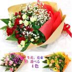 花 ギフト バラの 生花 花束 誕生日 記念日