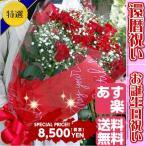 豪華赤バラ花束【福寿】