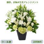 花 お供え お悔やみ 生花 アレンジメント 供花4350