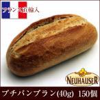 冷凍パン 生地 半焼成 プチパンブラン (40g x 150個) 業務用 フランス直輸入 NEUHAUSER/ノイハウザー [送料無料]