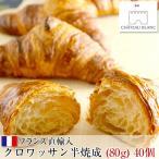 冷凍パン生地 クロワッサン 半焼成 (80gx40個) 業務用 フランス直輸入 Chateau Blanc/シャトー・ブラン 送料無料