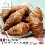 冷凍パン生地 クロワッサン 半焼成 (65gx50個) 業務用 フランス直輸入 Chateau Blanc/シャトー・ブラン 送料無料