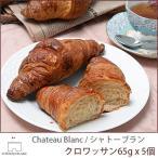 パン 冷凍 パン生地 半焼成 クロワッサン(65g) 5個入 フランス直輸入 Chateau Blanc (シャトー・ブラン)