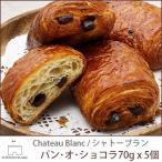 パン 冷凍パン 生地 半焼成 パンオショコラ (70g) 5個入 フランス直輸入 Chateau Blanc (シャトー・ブラン) 焼きたてパン