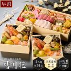 おせち 予約 2020 おせち料理 早割 和風おせち 2人前 3人前 京都美先「雪月花」 全24品 送料無料