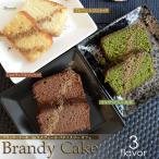 お取り寄せ スイーツ 抹茶 ブランデーケーキ 高山シェフのブランデーケーキ(400g) コニャック/ショコラ/抹茶 送料無料