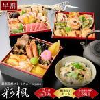 おせち料理 おせち 2018 京都割烹 美先  「花春雅」 フグ刺付 和洋三段 34品目 1〜2人前 送料無料