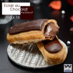 エクレア フランス直輸入 濃厚 チョコエクレア(45g×16個)  Pasquier/パスキエ スイーツ/母の日/手土産