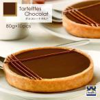 タルト チョコ フランス直輸入 チョコレートタルトレット (80g×10個) Pasquire/パスキエ スイーツ/手土産/母の日