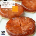 りんご タルト フランス直輸入 タタンタルトレット(120g×10個) Pasquire/パスキエ スイーツ/母の日/手土産