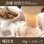 田舎とろろ 冷凍 味付きタイプ[50g 12カップ入] やまと芋/大和芋