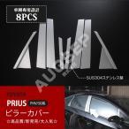 トヨタ プリウス30系 前/後期 ピラーカバー サイド ウィンドウ ピラーカバー カスタムパーツ サイドウインドウ ステンレス製 8pcs au-ex309