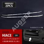 ハイエース 200系4型 ワイド対応 バンパーグリルカバー ステンレス 2pcs 鏡面 フロントガーニッシュ 外装  au-ex424