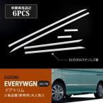 エブリイワゴン DA17W スズキ ドアトリム ステンレス製 カスタムパーツ カー用品 傷防止 高級感アップ! 6pcs au-ex493