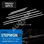 ホンダ ステップワゴン/ステップワゴン スパーダ RP ウィンドートリム ウィンドウモール サイドガーニッシュ ステンレス製 鏡面 6pcs au-ex632