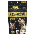 GEX EXOTERRA RepDeLi バグプレミアム 乾燥アメリカミズアブ 爬虫類に最適なカルシウム・リン比 45g