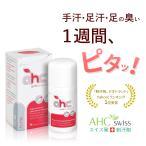 制汗剤 AHCフォルテ 50ml(手汗 足汗 足の臭い デオドラント 多汗)医薬部外品