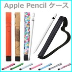 Apple Pencil ケース アップル ペンシル カバー ホルダー タッチペンホルダー バンド フタ付 iPad
