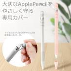 Apple Pencil カバー ケース キャップ アップル ペンシル ホルダー iPad
