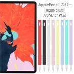 Apple Pencil ケース カバー 第2世代 シリコン キャップ アップルペンシル iPad Pro