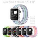 Apple Watch バンド  交換 ナイロン ベルト アップル ウォッチ SERIES 5 4 3 2 1 おしゃれ