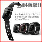 Apple Watch バンド Series3 Series2 Series1 ベルト アップルウォッチ 42mm 38mm ケース