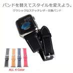 Apple Watch バンド ベルト 44mm 40mm 42mm 38mm 本革 レザー ステッチ アップルウォッチ SERIES4 SERIES3 SERIES2 SERIES1