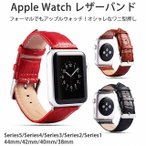 Apple Watch バンド レザー 44 42 40 38 mm 本革 Series 4 3 2 1 ワニ型押し アップルウォッチ 交換 ベルト