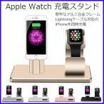 Apple Watch スタンド アップルウォッチ 充電 iPhone7 iPhone6 iPhone6s iPhone SE 5 5s
