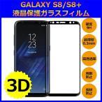 ショッピングGALAXY GALAXY S8 ガラスフィルム S8+ 3D 全面保護 液晶保護 フィルム