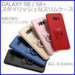 GALAXY S8 ケース S8+ ハード カバー ギャラクシー プラス スマホリング スマホケース