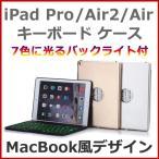 iPad Pro Air2 Air キーボード ケース Mac Book デザインのバックライト付 カバー