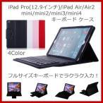 iPad Air Air2 Pro mini キーボード ケース カバー マグネット式着脱可能な モバイルキーボード