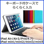iPad Pro Air2 Air キーボード ケース カバー Bluetooth キーボードケース