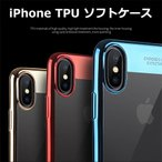 iPhone8 ケース クリア 透明 TPU iPhone7 Plus iPhoneXS iPhoneX 耐衝撃 ソフト スマホケース