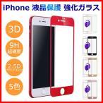 iPhone8 ガラスフィルム 全面 3D iPhoneX iPhone7 iPhone6s Plus 強化 液晶保護フィルム