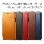 iPhone8 ケース 手帳型 おしゃれ iPhone XS Max XR X iPhone7 Plus 手帳型ケース 耐衝撃 レザー