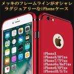 iPhoneX iPhone7 ケース iPhone6s Plus ハード カバー オシャレ メッキ スマホケース
