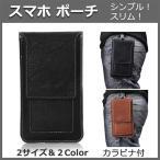 スマホ ポシェット ポーチ メンズ iPhone ケース XPERIA GALAXY カラビナ 付 スマホケース