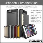iPhone7 ケース iPhone8 iPhone6s iPhone6 Plus iPhoneSE iPhone5s カード 耐衝撃 スマホケース