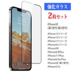 iPhoneXS ガラスフィルム Max XR iPhoneX iPhone8 iPhone7 液晶保護 強化 フィルム iPhone6s Plus iPhoneSE iPhone5s