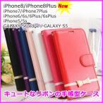 iPhone7 iPhone8 手帳型 ケース iPhone6 Plus iPhone SE 5 5s GALAXY S5 S6 edge カバー 手帳型ケース スマホケース