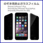 iPhone7 ガラスフィルム のぞき見防止 iPhone6s Plus iPhone 6 SE 5 5s 液晶保護フィルム