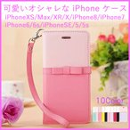 iPhone7 ケース 手帳型 iPhone8 iPhone6 Plus 手帳型ケース iPhoneSE/5/5s カバー かわいい リボン スマホケース