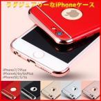 iPhone7 ケース ハード iPhone6s フル カバー Plus iPhoneSE iPhone5s メッキ スマホケース