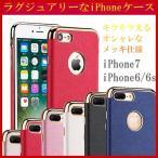 iPhone7 ケース ハード iPhone6s Plus レザー 風 カバー