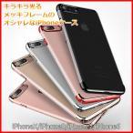 iPhone7 ケース クリア iPhone6s Plus カバー 透明 メッキ スマホケース