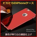 iPhone7 ケース ハード iPhone6s Plus オシャレ ミラー カバー スマホケース