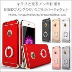 iPhone7 ケース iPhone6s Plus リング ハード カバー iPhoneSE iPhone5s メッキ