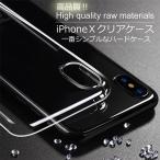 iPhoneX ケース ハード クリア 耐衝撃 カバー スマホケース